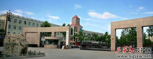 石家庄工商职业学院