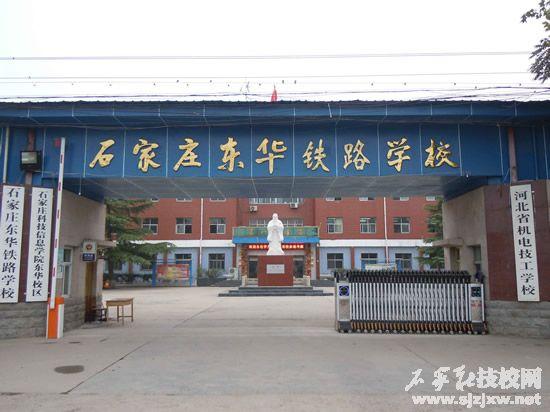 石家庄铁路学校哪个专业比较好