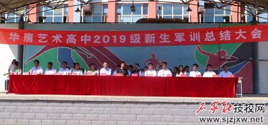 华唐艺术高中2019级新生军训