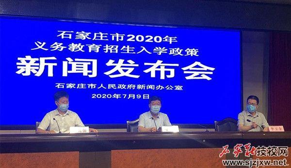 石家庄市2020年义务教育招生政策