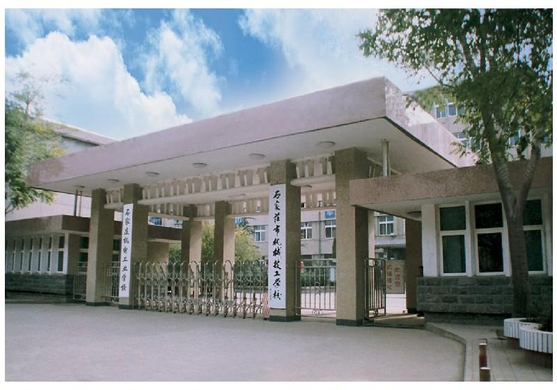 石家庄市机械技工学校简介