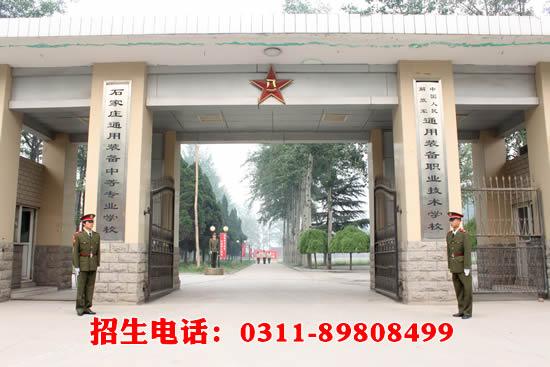 中国人民解放军通用装备职业技术学校简介