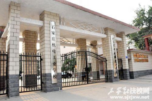 石家庄市机械技工学校
