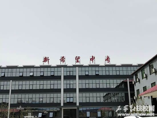 石家庄新希望职业中专学校