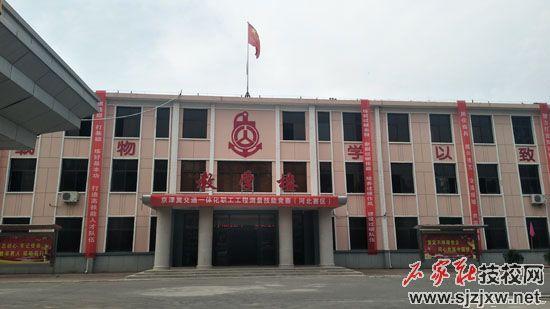 河北省交通局技工学校