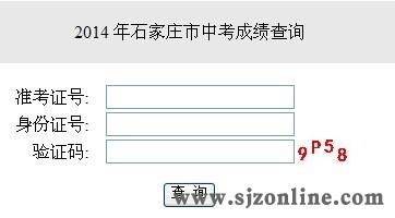 2014年石家庄中考成绩查询