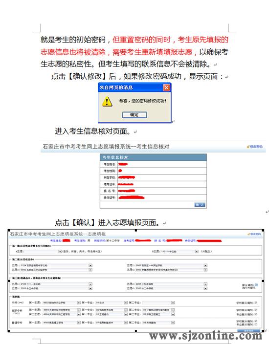 2014年石家庄中考网上填报志愿系统使用说明