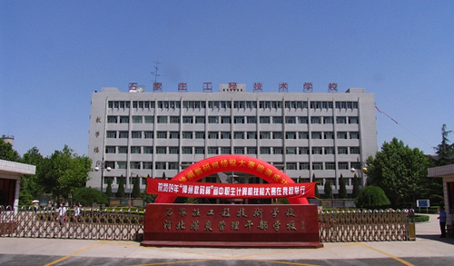 河北省3加4本科学校