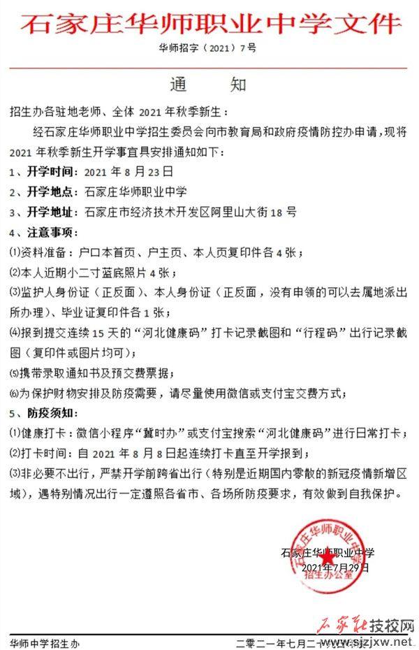 石家庄华师职业中学2021级秋季新生开学时间