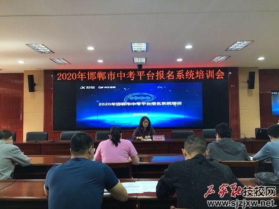邯郸市召开2020年中考报名系统培训会