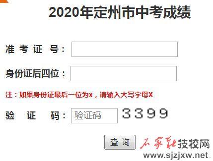 2020年定州中考成绩查询入口