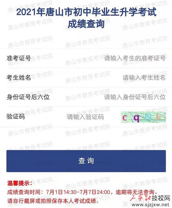 唐山2021年中考成绩查询入口