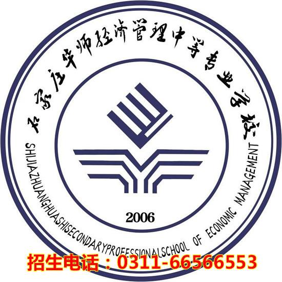 石家莊華師經濟管理中等專業學校