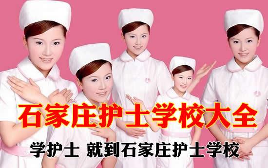 石家庄护士学校