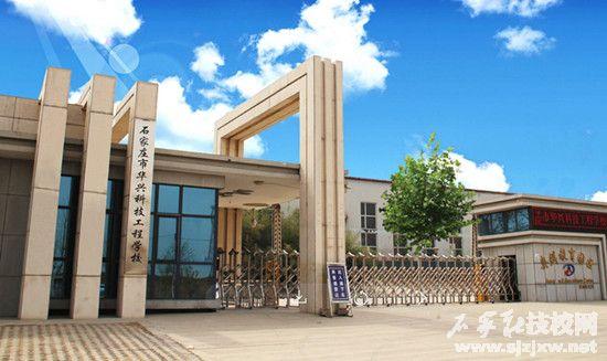 石家庄市华兴科技工程学校