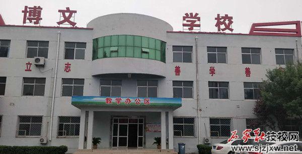 衡水博文学校