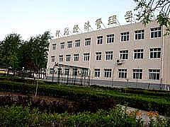 石家庄河北经济管理学校