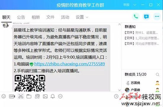 停课不停学 河北经济管理学校2月17日起线上教学