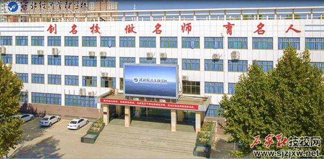 河北经济管理学校2021年招生简章