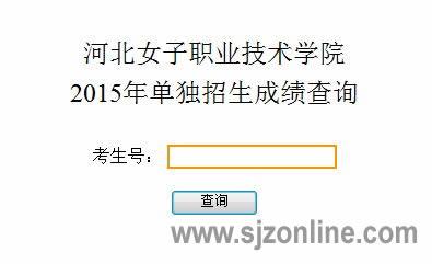 河北女子职业技术学院2015年单招成绩查询入口