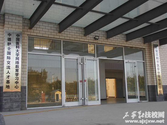 石家庄和平医学院2020年招生简章