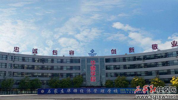 石家庄华师经济管理中等专业学校简介