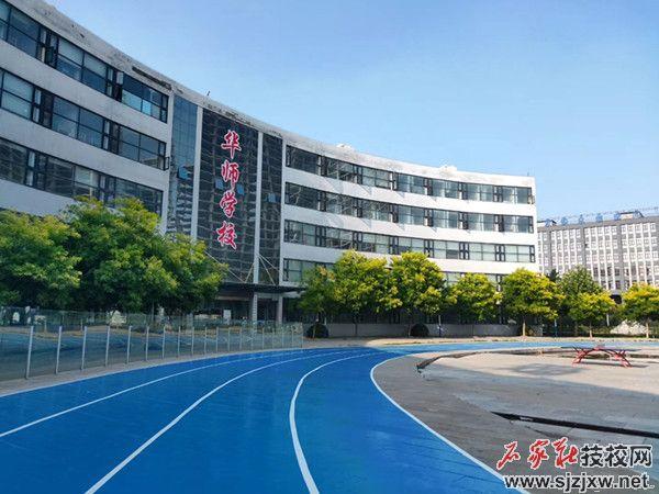 石家庄华师经济管理学校2021年招生简章