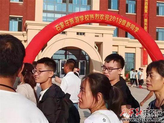 石家庄旅游学校2020年招生简章
