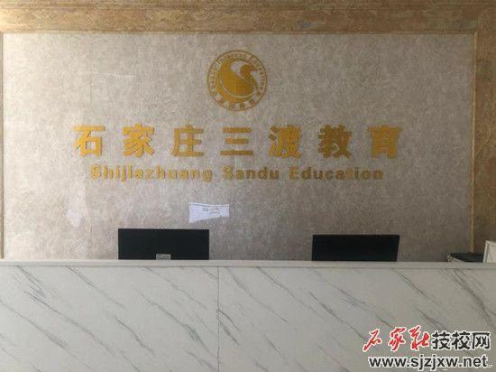 石家庄三渡网络培训学校