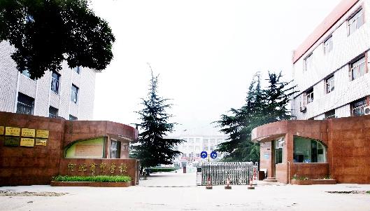 河北商贸学校(河北供销学校)