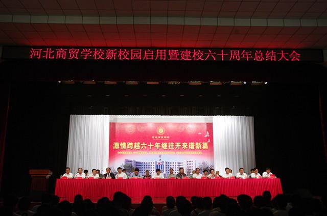 河北商贸学校新校园启用暨建校60周年