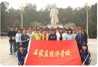 石家庄经济学校2014年春季招生简章