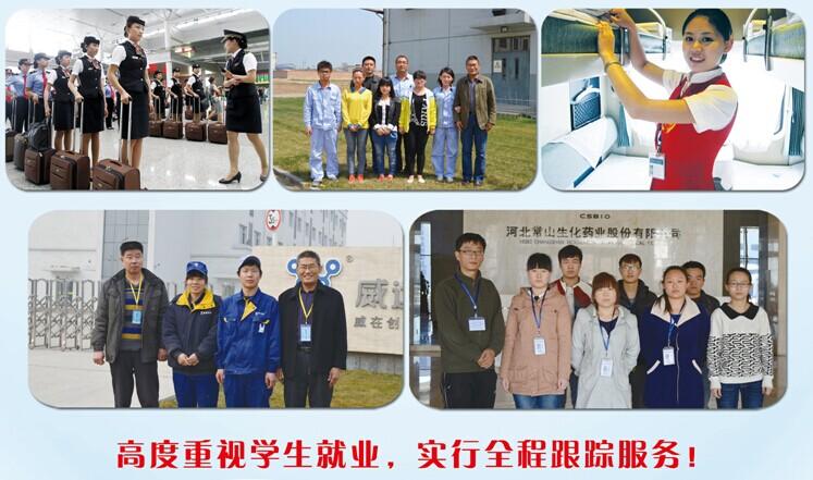 石家庄经济学校2014年秋季招生简章