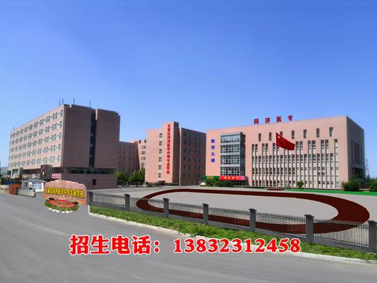 石家庄同济医学中等专业学校简介